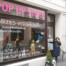 Schaufenster Pop Up Store
